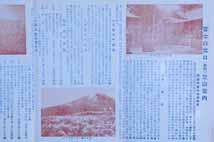 富士山北口(吉田)登山案内 1/2